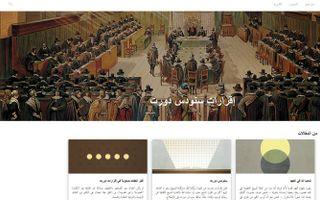 Website waarop de Dordtse Leerregels in het Arabisch gratis zijn te lezen. beeld RD